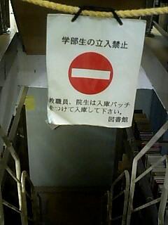 書庫入り口には<br /> 「学部生立ち入り禁止」の札が。